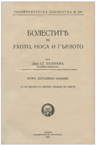 Balinov-book
