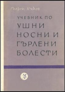 Iankov-book-1