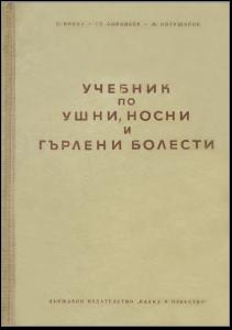 Iankov-book-2