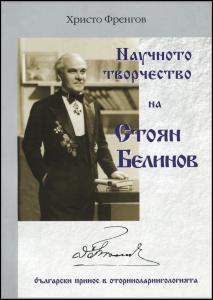 Nauchno-tvorchestvo-Belinov